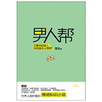 [二手旧书9成新]男人帮,唐浚,湖南文艺出版社