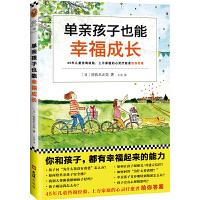 单亲孩子也能幸福成长 (专为单亲家庭家长写作的幸福育儿指南)
