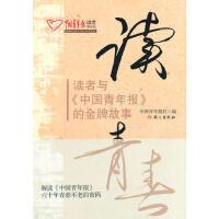 二手9成新 读青春-读者与《中国青年报》的故事 中国青年报社 9787802419070 语文出版社