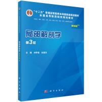 局部解剖学(案例版,第3版) 刘学政,金昌洙 科学出版社【新华书店 值得信赖】