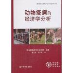 动物疫病的经济学分析 联合国粮食及农业组织,葛林,孙研 中国农业出版社