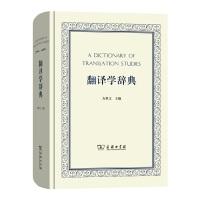 翻译学辞典