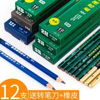 中华牌铅笔HB小学生2b考试绘图美术素描画画专用4B6B8B初学者用2H2ь笔套装5B10B