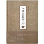 中国古代物质文化(精)――2014中国好书榜获奖图书 第十届文津奖获奖图书