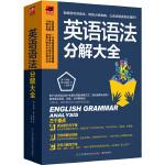 英语语法分解大全(英语学习达人带你学语法,一次解决语法疑难!)