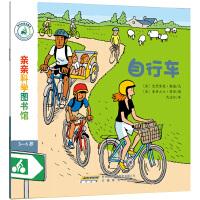 亲亲科学图书馆 第4辑:自行车