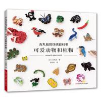 吉丸睦的珠绣教科书:可爱动物和植物