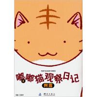 【二手旧书8成新】嘟嘟猫观察日记2 [日] 树露,王笑升 9787503023798 测绘出版社