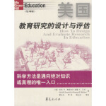 【二手旧书8成新】教育研究的设计与评估 [美]杰克・R.弗林克尔,诺曼・E.瓦伦,蔡永红 9787508033549