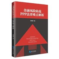 金融风险防范PPP法律难点解析