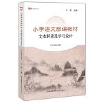 小学语文部编教材文本解读及学习设计(五年级上册)