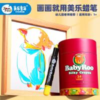 美乐蜡笔儿童安全无毒可水洗旋转幼儿园画画彩色涂鸦宝宝画笔套装