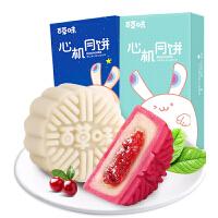 百草味心机月饼60gx2只 奶黄果仁中秋早餐美食小吃网红零食