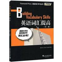 外教社Building Vocabulary Skills 英语词汇提高 第二版Townsend Press英语词汇学