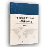 中国海外劳工权利法律保护研究