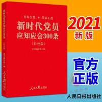 新时代党员干部应知应会300条(彩图版)2021新版 人民日报出版社 党员干部手册