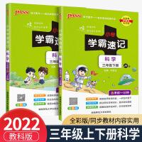 小学学霸速记 三年级上册+下册 科学 教科版 2021版