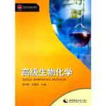 【二手旧书8成新】高级生物化学 李关荣,王贵学 9787562147435 西南师范大学出版社
