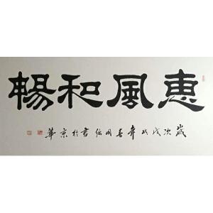 中国书协会员,河南省书协会员,一级书法师王国强(惠风和畅)11