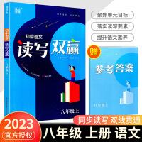 通城学典小学语文读写双赢八年级上册人教版通用版阅读理解写作专项训练2021新版