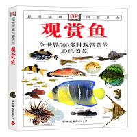 观赏鱼:全世界500多种观赏鱼的彩色图鉴――自然珍藏图鉴丛书