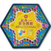 奇点桌游 五合一组合玻璃跳棋 亲子欢乐 儿童益智力游戏玩具