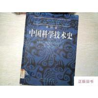 【二手旧书8成新】李约瑟中国科学技术史四卷一分册物理学 书脊有标签有笔记有水渍