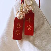 平安喜乐钥匙扣可爱书包挂件铃铛圈环汽车钥匙链女款网红少女ins