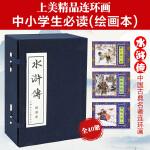 水浒传(1-40)(蓝函装)