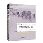 领导学导论:人人都可习得的领导力(第3版)