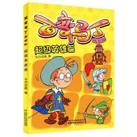 百变马丁精编版・超级英雄篇