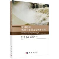 黄河流域极限节水潜力与缺水识别