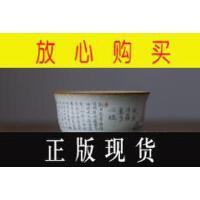 【二手旧书9成新】【正版现货】(般若心经)宋汝窑功夫茶杯 品茗杯(开片)