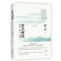 全新正版 乡关何处 野夫 北京十月文艺出版社 9787530215616缘为书来图书专营店