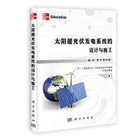 太阳能光伏发电系统的设计与施工(原书第四版)