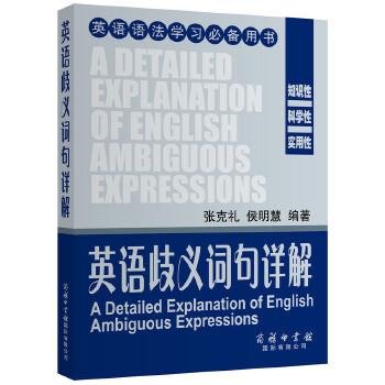 英语歧义词句详解解密英语歧义产生原因,准确理解和使用英语