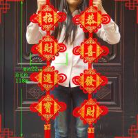 招财福字中国结挂件客厅大号镇宅壁挂新年平安喜庆过年装饰品