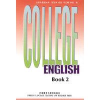 大学英语教程:第二册