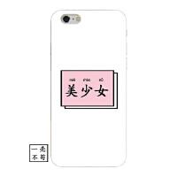 美少女仙女iPhone6plus手�C��8��s可�坌∏逍绿O果X全包磨砂7���