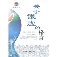 【二手旧书8成新】关于谦虚的格言 阿迪力・穆罕默德 9787807444312 新疆美术摄影出版社