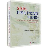 2015世界可持续发展年度报告