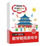 数学贴纸游戏书2-6岁・提高级(全6册)玩贴纸,遇见藏在游戏中的数学!