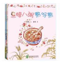 幸福的味道(第二辑 四册)腊八粥 月饼 包子 面条 传统美食0-3-4-5-6周岁少幼儿童宝宝早教启蒙绘本图画故事书