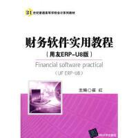 财务软件实用教程(用友ERP-U8版)(21世纪普通高等学校会计系列教材) 崔红 清华大学出版社