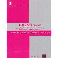 运筹学导论 第10版 美国麦格劳-希尔教育出版公司工商管理最新教材 英文版