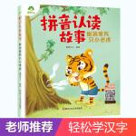 拼音认读故事树洞里有只小老虎 3-6岁幼小衔接儿童故事绘本亲子共读学前启蒙教育全文注音版