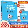 2021新版pass小学学霸作业本科学 五年级上册教科版
