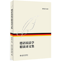 德语民法学精读译文集 9787301304969 孙宪忠 北京大学