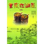 重庆江湖菜(2)