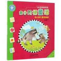 365妈妈推荐的亲子阶梯童话:夹心饼干里住着谁(货号:D1) 9787530578278 天津人民美术出版社 王蔚威尔